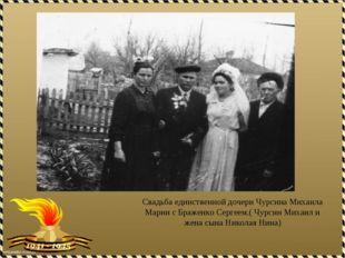 Свадьба единственной дочери Чурсина Михаила Марии с Браженко Сергеем.( Чурсин