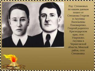 Род Степановых по нашим данным пошел от Степанова Георгия и Акулины Васильевн