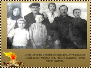 Слева: Акулина, Георгий, старшая дочь Антонина, Брат Акулины, сын Михаил, доч