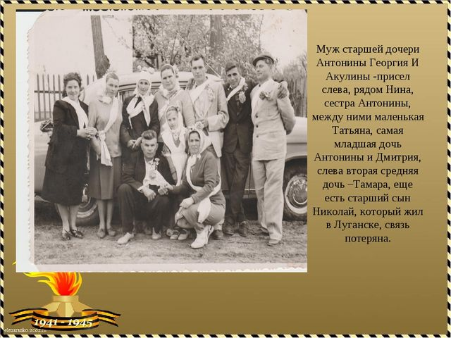 Муж старшей дочери Антонины Георгия И Акулины -присел слева, рядом Нина, сест...
