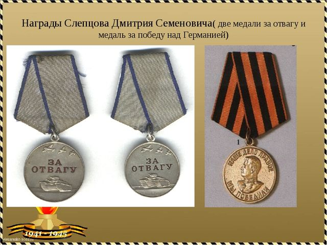 Награды Слепцова Дмитрия Семеновича( две медали за отвагу и медаль за победу...