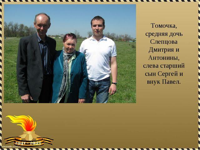 Томочка, средняя дочь Слепцова Дмитрия и Антонины, слева старший сын Сергей и...