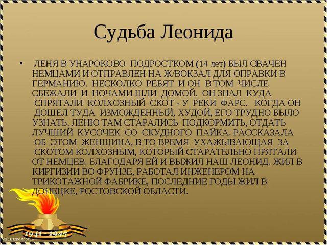 Судьба Леонида ЛЕНЯ В УНАРОКОВО ПОДРОСТКОМ (14 лет)БЫЛ СВАЧЕН НЕМЦАМИ И ОТПР...