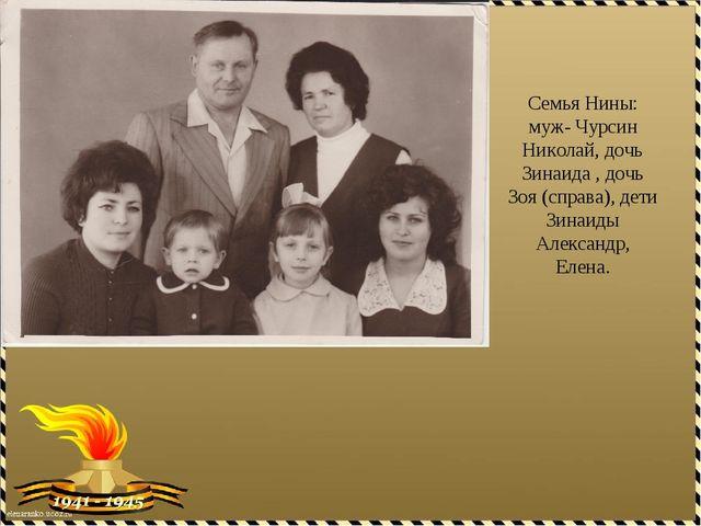 Семья Нины: муж- Чурсин Николай, дочь Зинаида , дочь Зоя (справа), дети Зинаи...