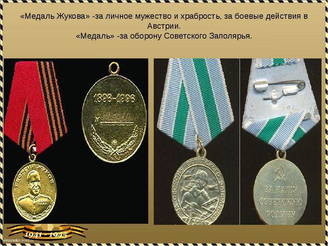 «Медаль Жукова» -за личное мужество и храбрость, за боевые действия в Австрии...