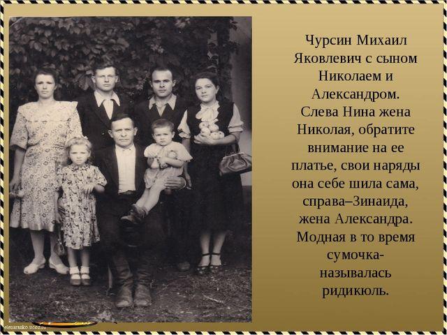 Чурсин Михаил Яковлевич с сыном Николаем и Александром. Слева Нина жена Никол...