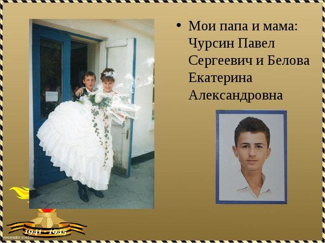 Мои папа и мама: Чурсин Павел Сергеевич и Белова Екатерина Александровна