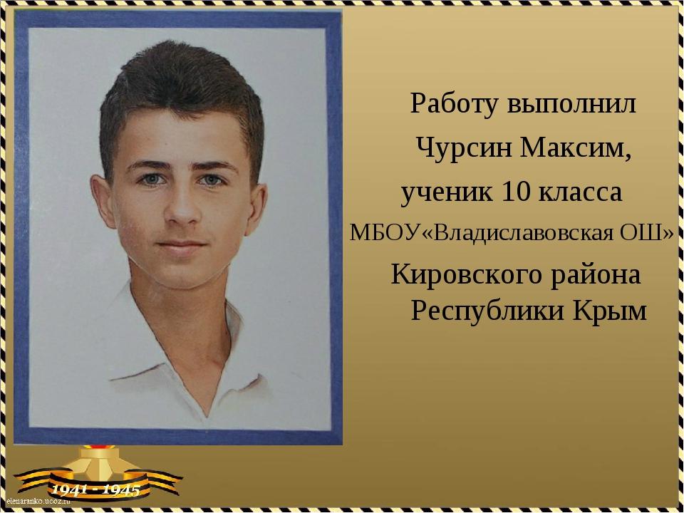 Работу выполнил Чурсин Максим, ученик 10 класса МБОУ«Владиславовская ОШ» Кир...