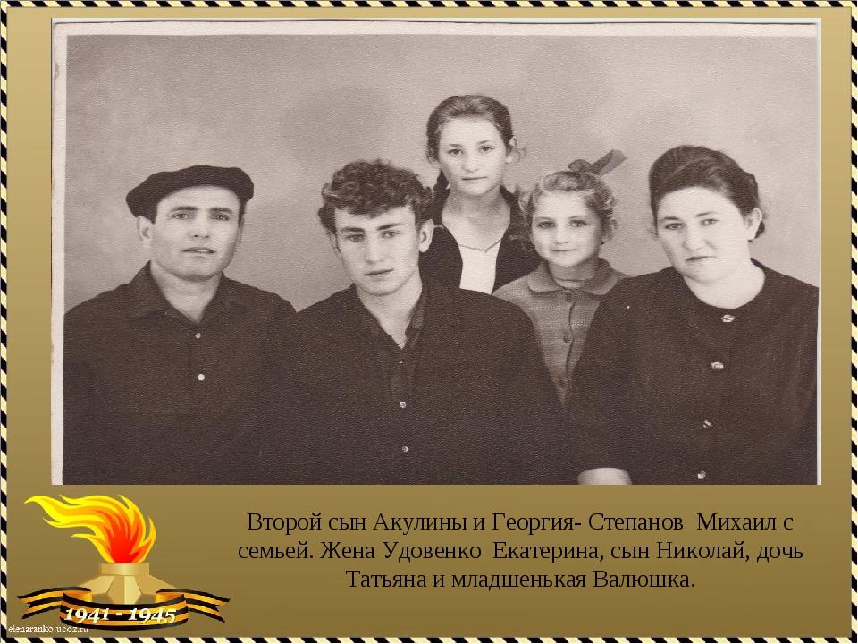 Второй сын Акулины и Георгия- Степанов Михаил с семьей. Жена Удовенко Екатери...