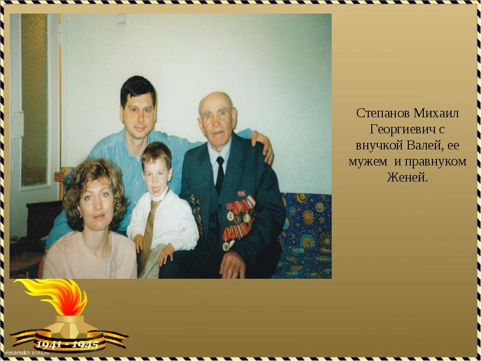 Степанов Михаил Георгиевич с внучкой Валей, ее мужем и правнуком Женей.