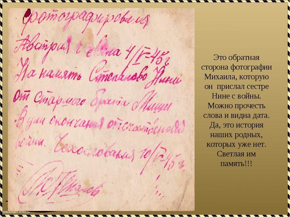 Это обратная сторона фотографии Михаила, которую он прислал сестре Нине с вой...