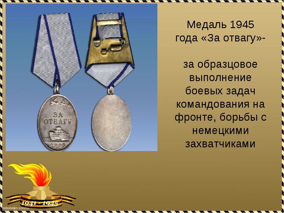 Медаль 1945 года «За отвагу»- за образцовое выполнение боевых задач командова...