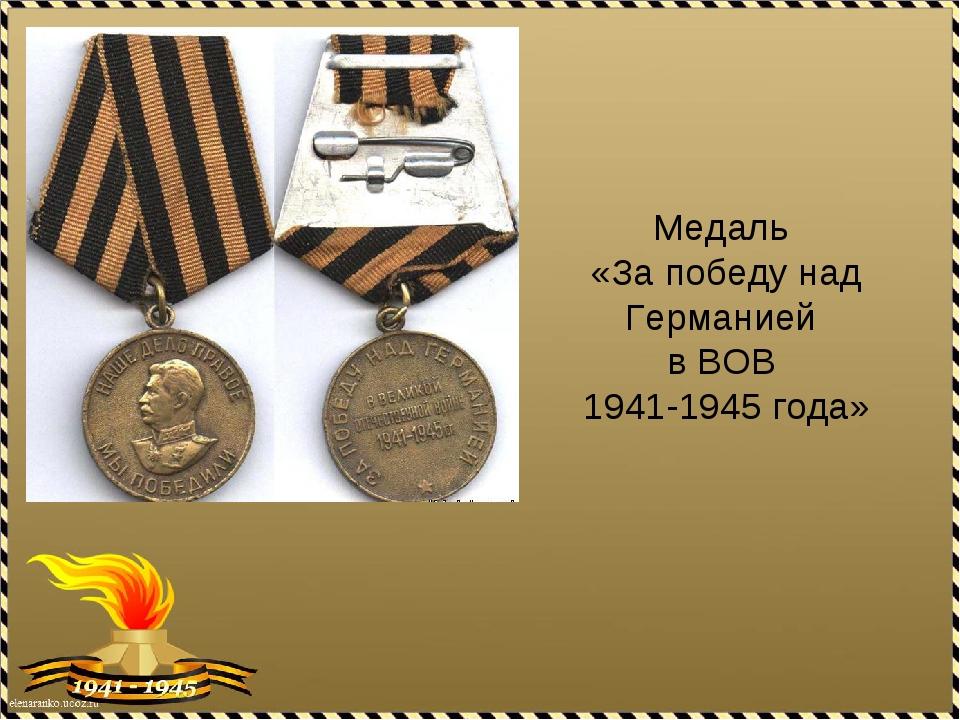 Медаль «За победу над Германией в ВОВ 1941-1945 года»