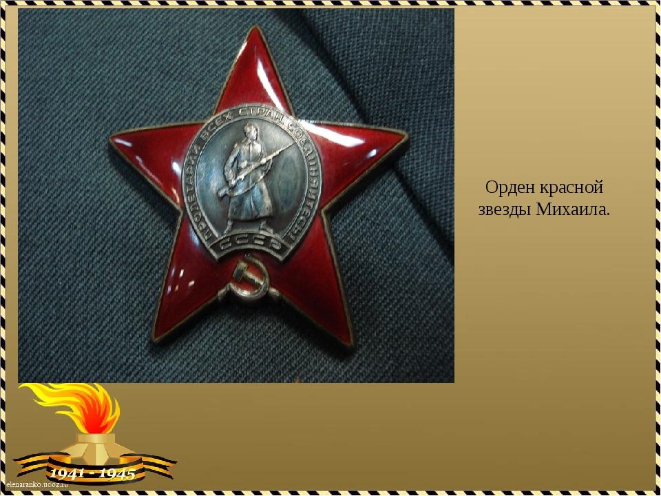 Орден красной звезды Михаила.