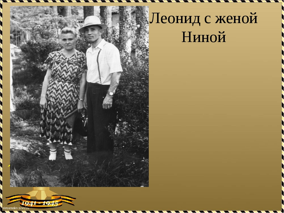 Леонид с женой Ниной