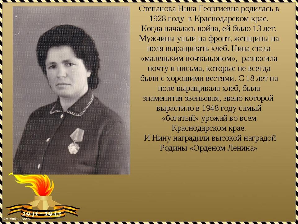 Степанова Нина Георгиевна родилась в 1928 году в Краснодарском крае. Когда на...