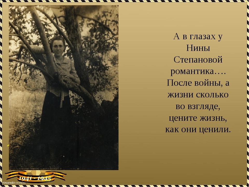 А в глазах у Нины Степановой романтика…. После войны, а жизни сколько во взгл...