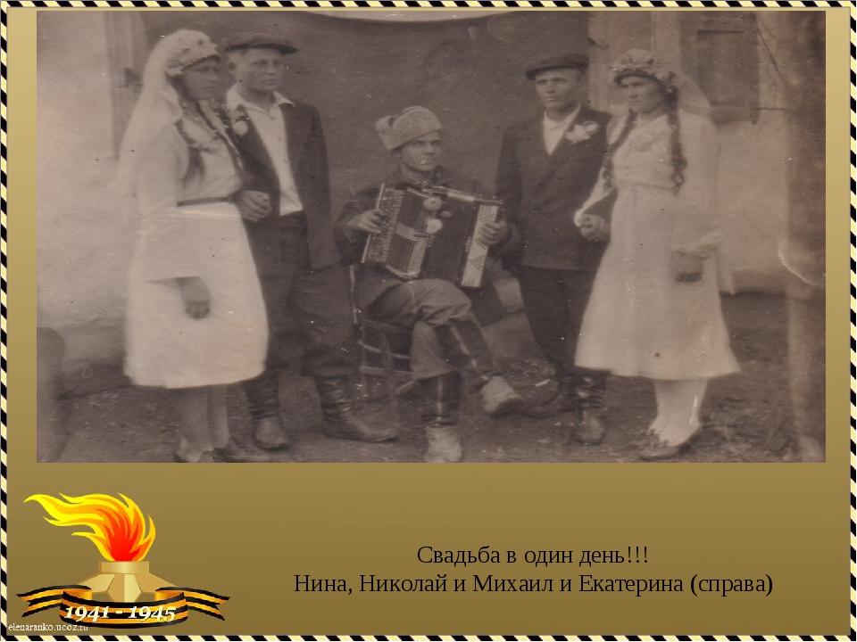 Свадьба в один день!!! Нина, Николай и Михаил и Екатерина (справа)