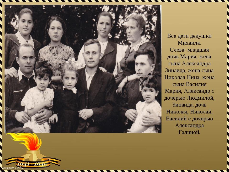 Все дети дедушки Михаила. Слева: младшая дочь Мария, жена сына Александра Зин...