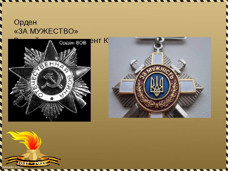 Орден «ЗА МУЖЕСТВО» Второй орден президент Кучма вручал ветеранам на Украине