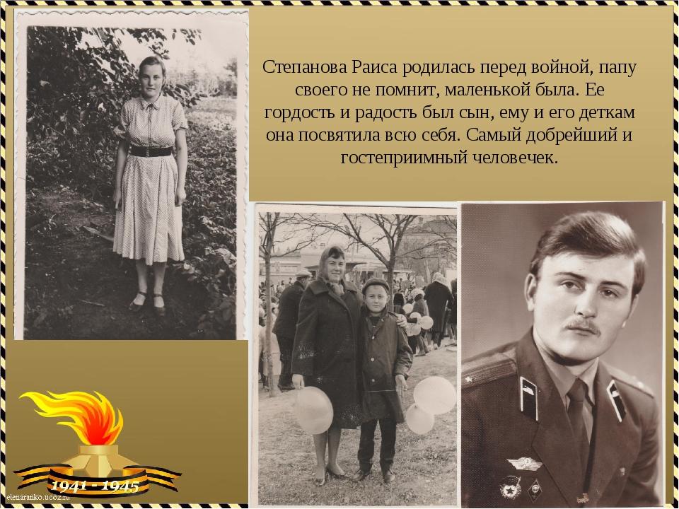 Степанова Раиса родилась перед войной, папу своего не помнит, маленькой была....