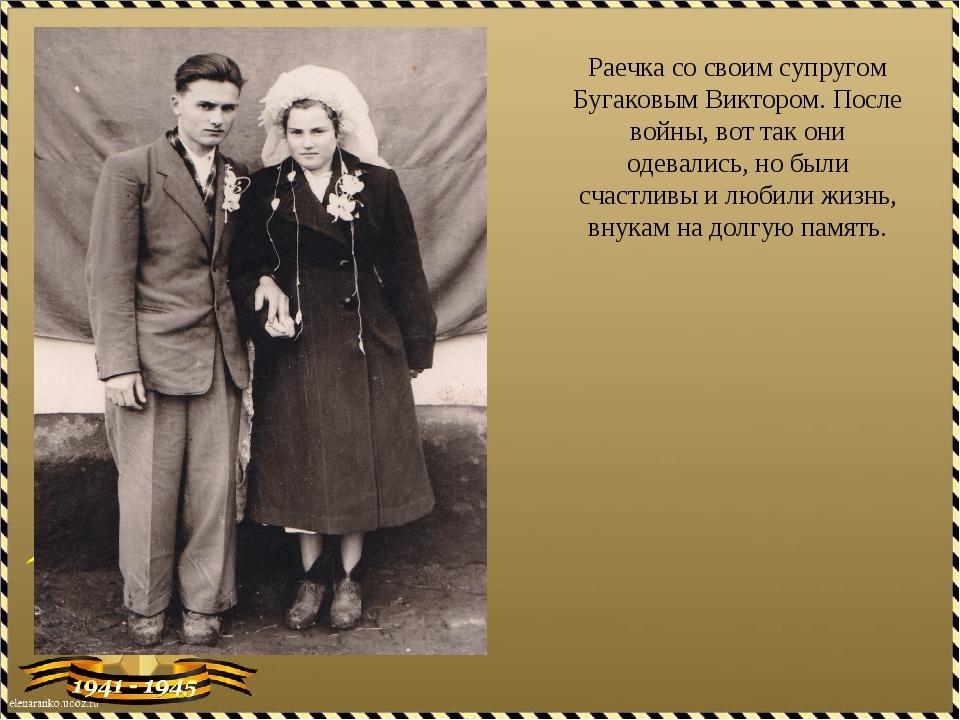 Раечка со своим супругом Бугаковым Виктором. После войны, вот так они одевали...