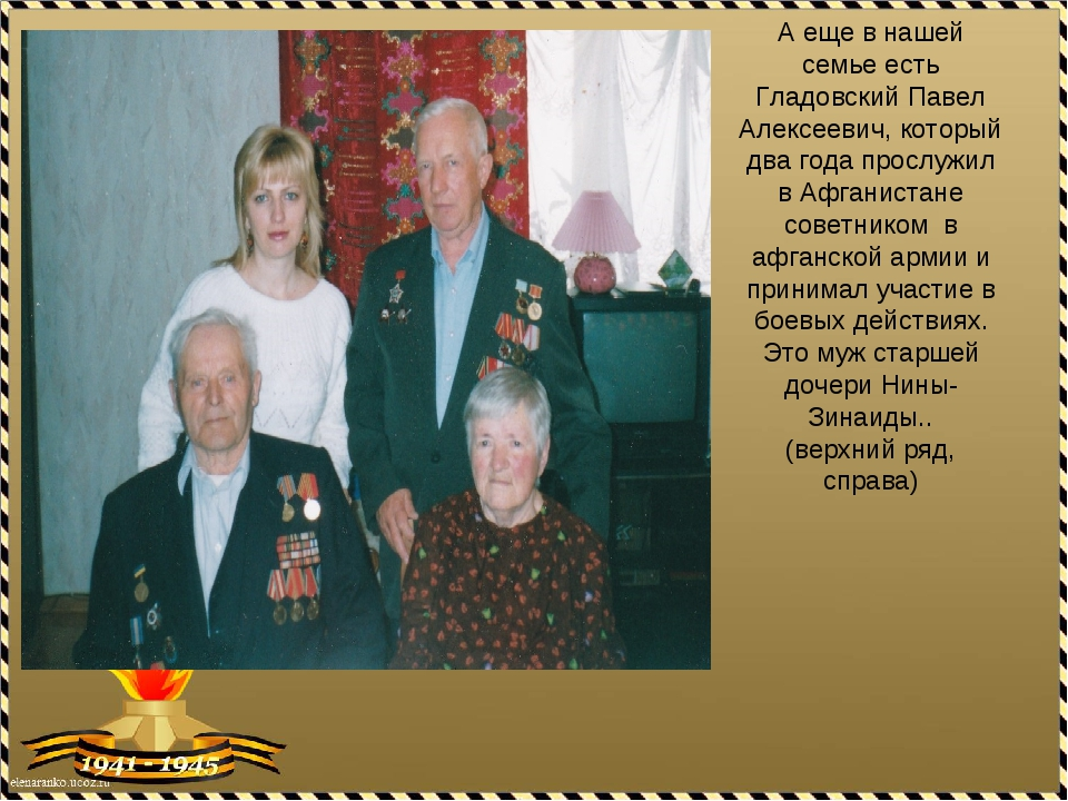 А еще в нашей семье есть Гладовский Павел Алексеевич, который два года прослу...