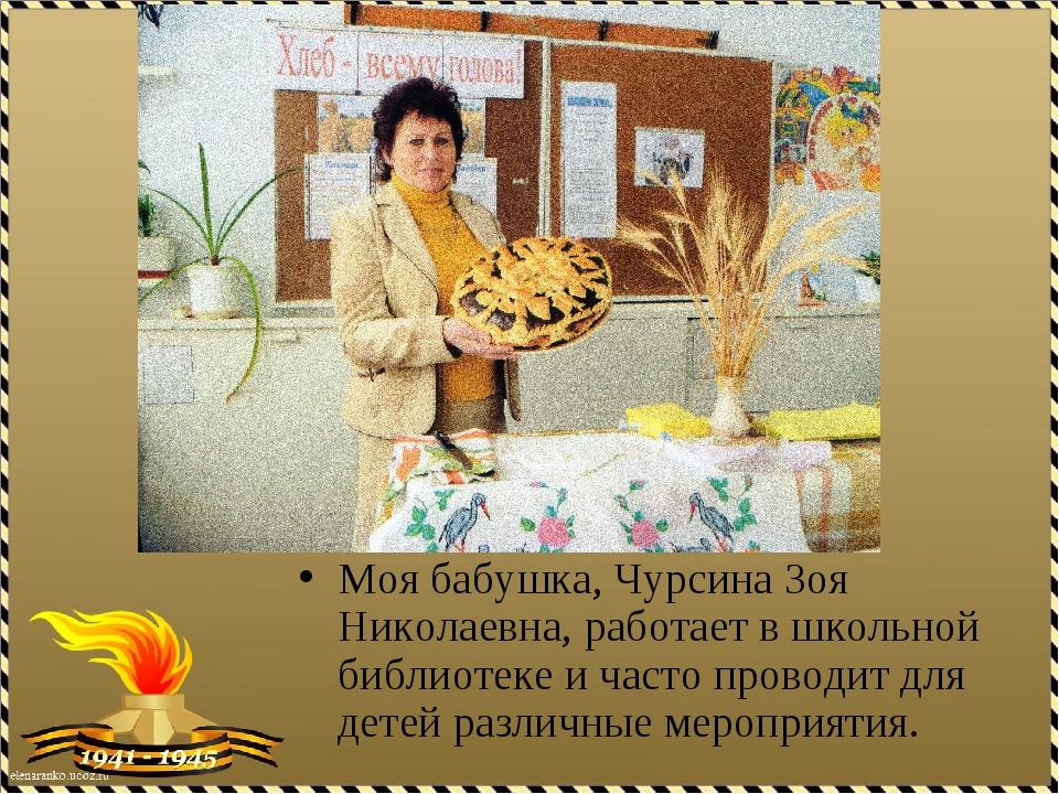 Моя бабушка, Чурсина Зоя Николаевна, работает в школьной библиотеке и часто п...