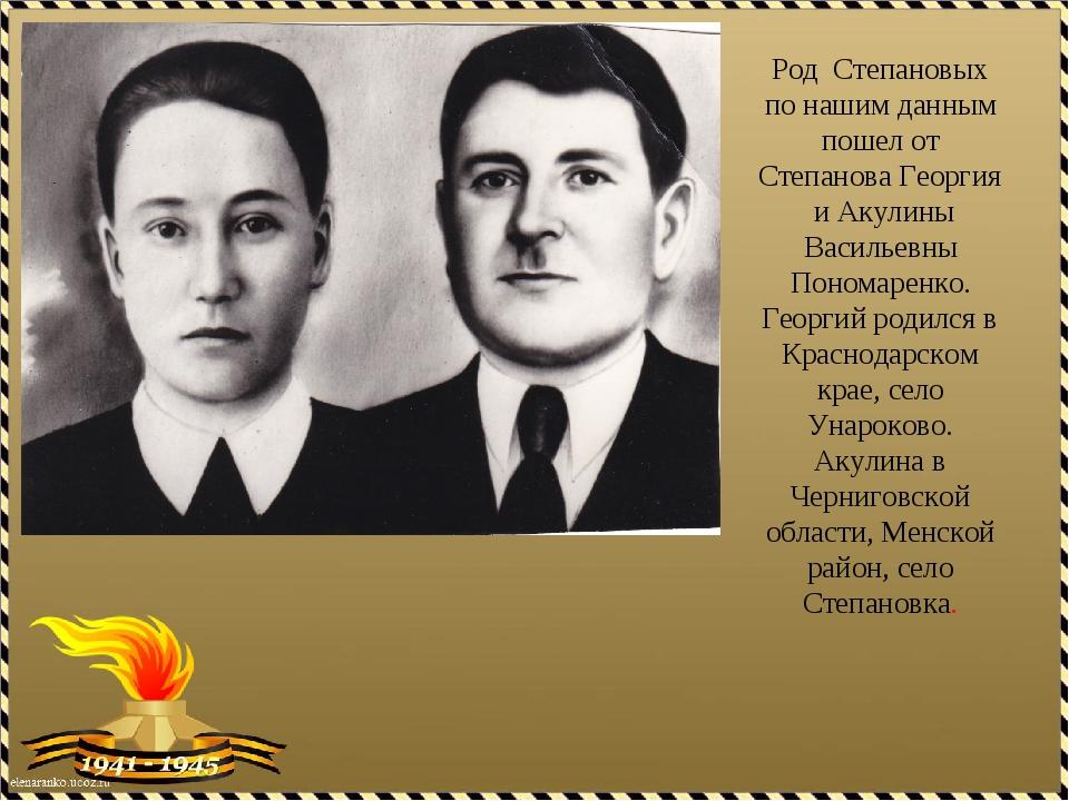 Род Степановых по нашим данным пошел от Степанова Георгия и Акулины Васильевн...