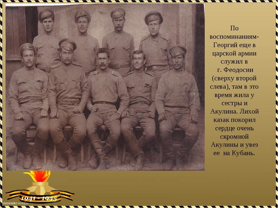 По воспоминаниям-Георгий еще в царской армии служил в г. Феодосии (сверху вто...