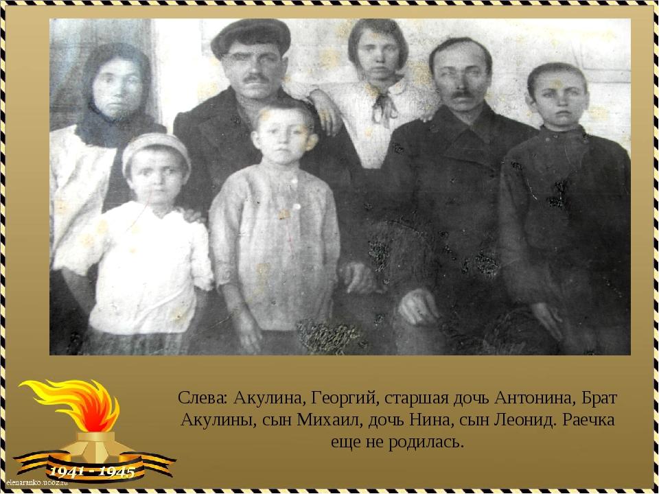 Слева: Акулина, Георгий, старшая дочь Антонина, Брат Акулины, сын Михаил, доч...