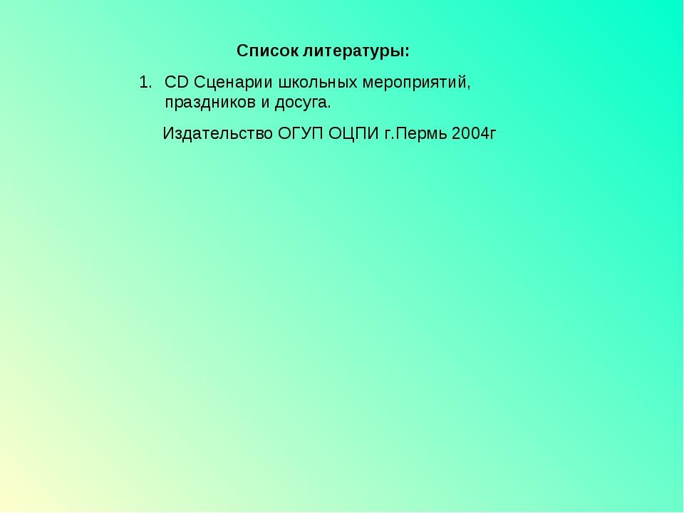 Список литературы: CD Сценарии школьных мероприятий, праздников и досуга. Изд...