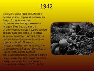 В августе 1942 года фашистские войска заняли город Минеральные Воды. В здании