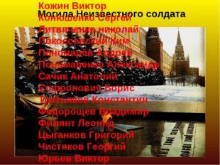 Могила Неизвестного солдата Алёхин Павел Андрющенко Григорий Асмолов Гавриил