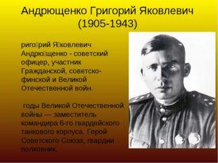 Андрющенко Григорий Яковлевич (1905-1943) Григо́рий Я́ковлевич Андрю́щенко-