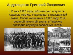 Андрющенко Григорий Яковлевич В мае 1920 года добровольно вступил в Красную А