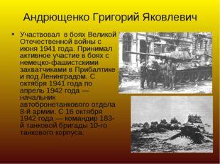 Андрющенко Григорий Яковлевич Участвовал в боях Великой Отечественной войны с