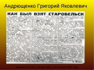 Андрющенко Григорий Яковлевич Заметка из газеты «Известия» от 27 января 1943