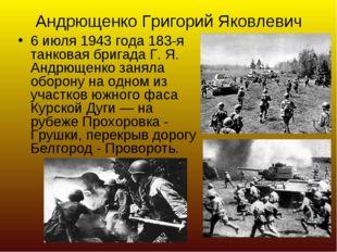 Андрющенко Григорий Яковлевич 6 июля 1943 года 183-я танковая бригада Г. Я. А