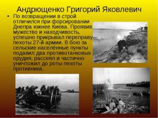 Андрющенко Григорий Яковлевич По возвращении в строй отличился при форсирован