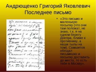 Андрющенко Григорий Яковлевич Последнее письмо «Это письмо и маленькую посылк