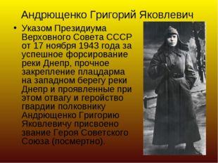 Андрющенко Григорий Яковлевич Указом Президиума Верховного Совета СССР от 17