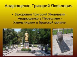 Андрющенко Григорий Яковлевич Захоронен Григорий Яковлевич Андрющенко в Перес