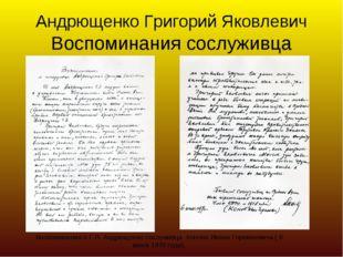 Андрющенко Григорий Яковлевич Воспоминания сослуживца Воспоминания о Г.Я. Анд