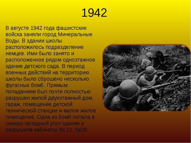 В августе 1942 года фашистские войска заняли город Минеральные Воды. В здании...