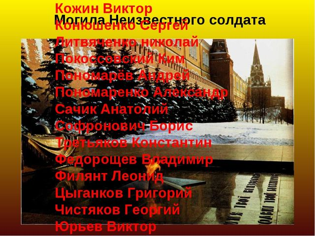 Могила Неизвестного солдата Алёхин Павел Андрющенко Григорий Асмолов Гавриил...