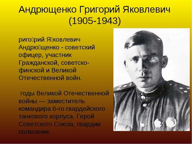 Андрющенко Григорий Яковлевич (1905-1943) Григо́рий Я́ковлевич Андрю́щенко-...