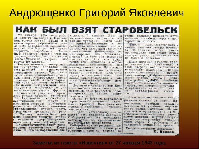 Андрющенко Григорий Яковлевич Заметка из газеты «Известия» от 27 января 1943...