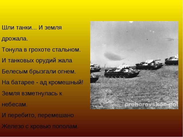 Шли танки... И земля дрожала. Тонула в грохоте стальном. И танковых орудий жа...
