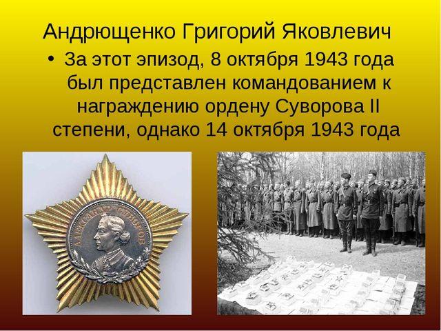 Андрющенко Григорий Яковлевич За этот эпизод, 8 октября 1943 года был предста...